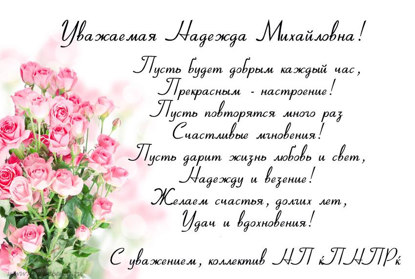 Поздравление с днем рождения надежду васильевну