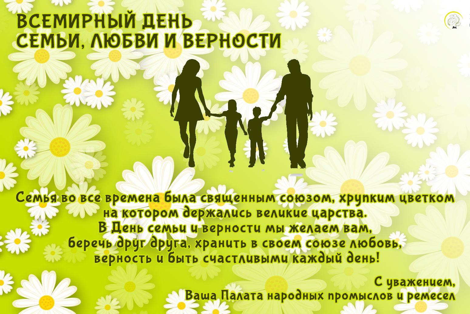Поздравление с днем любви семьи и верности губернатор