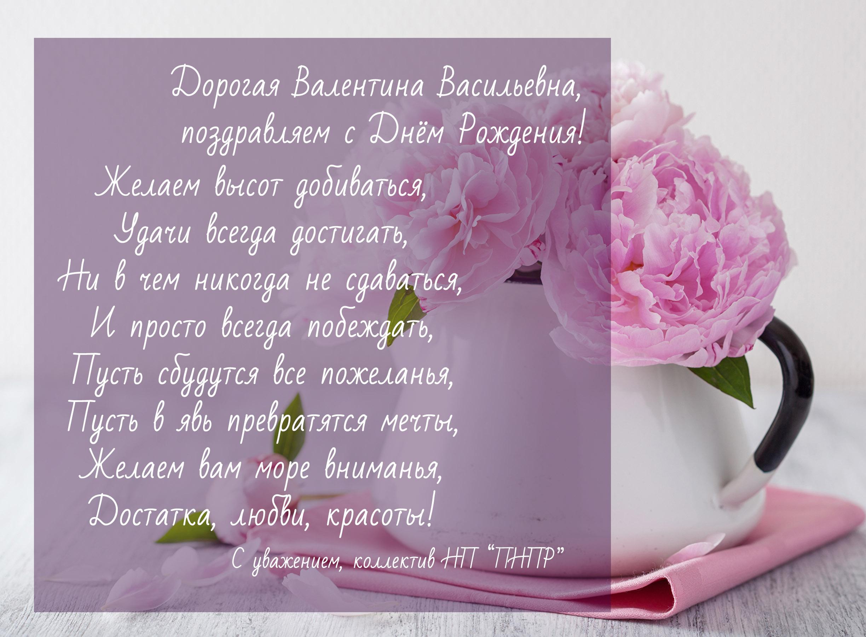 Прикольные поздравления с днем рождения Валентине (женщине) 96